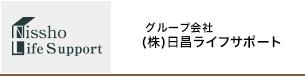 グループ会社 (株)日昌ライフサポート